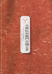 工楽松右衛門の本